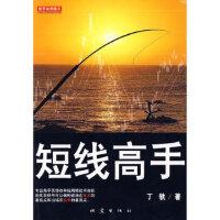 【新书店正版】短线高手丁轶9787502833831地震出版社