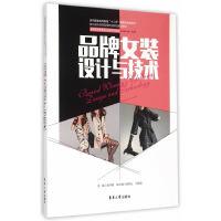 品牌女装设计与技术 卓开霞 东华大学出版社 9787566908087