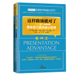 这样路演就对了:富兰克林柯维教你建立商务演示优势(《财富》500强超过75%的企业都在学习、应用的沟通与说服实训手册)