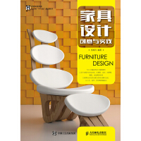 家具设计――创意与实践