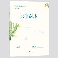 小学书写规范方格本 (比B5还大的本子!大格子更易书写!用于锻炼、巩固小学生汉字书写,培养良好书写习惯的专用汉字书写练