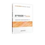 2019年资产评估师资格全国统一考试辅导系列丛书:资产评估实务(一)精讲精练