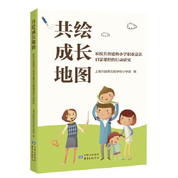 共绘成长地图——家校共育建构小学职业意识启蒙课程的行动研究