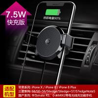 汽车载手机支架苹果iphone8X无线充电器出风口抖音导航快充SN0225