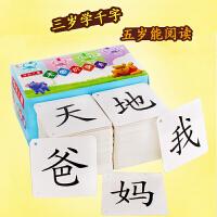 学前识字卡片双面覆膜打孔加厚 儿童宝宝婴幼儿一年级早教无图识字大王认字生字汉字汉语卡片0-3-6岁同