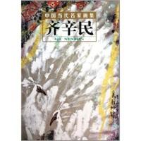 【JP】中国当代名家画集:齐辛民 贾德江 北京工艺美术出版社 9787805269764