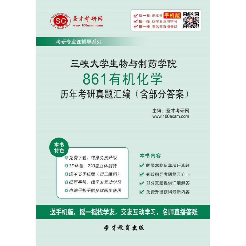 三峡大学生物与制药学院861有机化学历年考研真题汇编(含部分答案)-网页版(ID:87595). 教育软件 正版售后 非纸质版