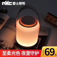 雷士照明2019新款LED充电粉色手提小夜灯卧室床头灯儿童宝宝喂奶灯