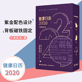 丁香日历2020 丁香医生健康日历2020