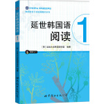 延世韩国语阅读1(含MP3一张) 延世大学韩国语学堂,孔凡磊 9787510097898 世界图书出版公司 新华书店