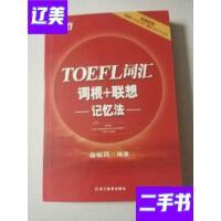 [二手旧书9成新]新东方 TOEFL词汇词根+联想记忆法 /俞敏洪 浙江?