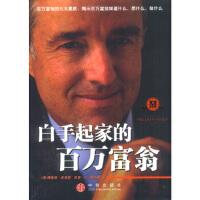 白手起家的百万富翁 [美]多宾斯,刘海波 中信出版社 9787800738586