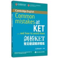 剑桥KET常见错误精讲精练