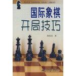 国际象棋开局技巧