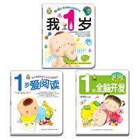 小婴孩1岁智力全脑开发亲子互动阅读游戏童书:1岁爱阅读+1岁全脑开发+我1岁(套装共3册)