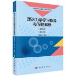 理论力学学习指导与习题解析(理科用)(第二版)
