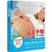悦读纪:完美孕期百科全书