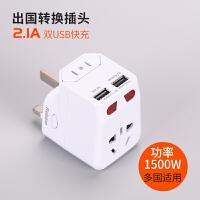 旅行充电头转换器插座旅游出国转换插头欧标德标通用USB