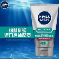 妮维雅(NIVEA)男士控油抗痘矿物炭洁面泥100g(洗面奶护肤化妆品