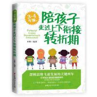 中国妇女:3-4年级,陪孩子走过上下衔接转折期(第二版)