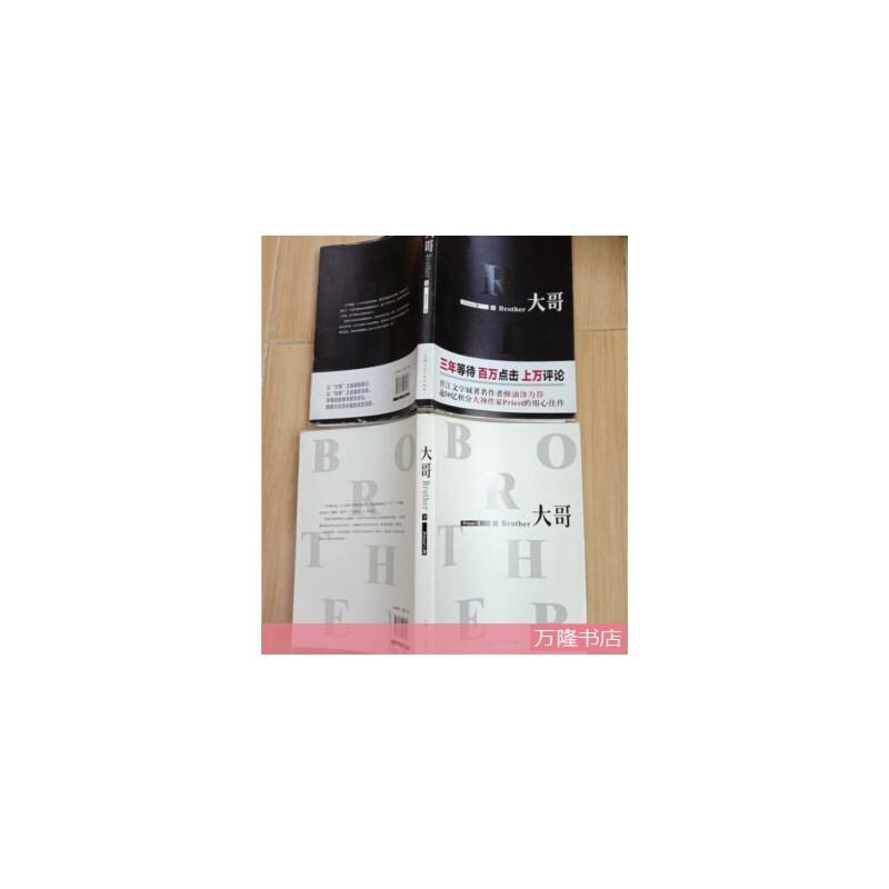 【旧书二手书9品】大哥 上海人民美术出版社【上,下两本合售】&606顶68317I247.57 /priest著 上海人民美术出版社 正版旧书  放心购买