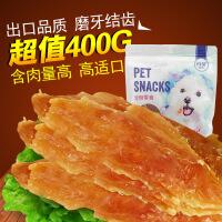 【支持礼品卡】宠物零食 高品质干燥鸡小胸肉400g装 狗零食猫咪宠物食品6nb