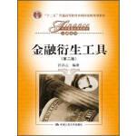 经济管理类课程教材-金融系列-金融衍生工具(第2版)汪昌云中国人民大学出版社9787300172590
