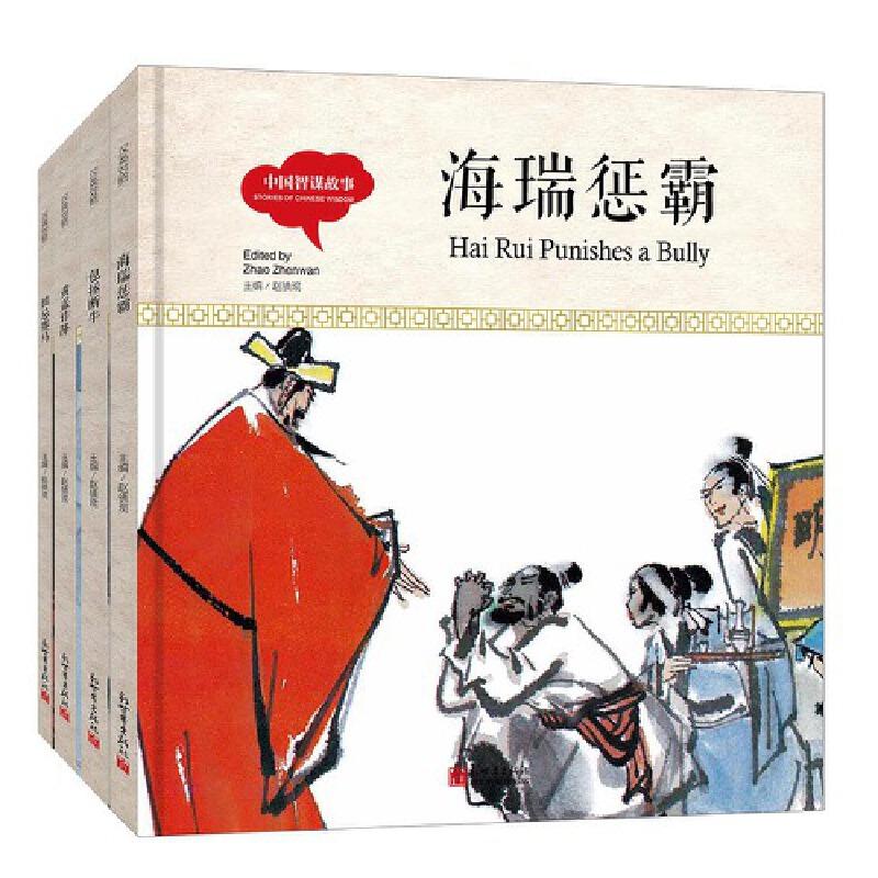 幼学启蒙· 中国智谋故事(中英对照全四册精装版) (汉英双语对照精美绘本,全国优秀少儿读物一等奖、国家图书奖。一本书让孩子学贯中西。)