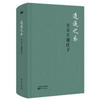 逍遥之乐:傅佩荣谈庄子(精装版)