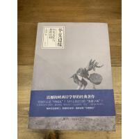 正版现货 华夏边缘:历史记忆与族群认同(增订本)-正版收藏书