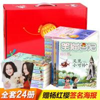 笑猫日记全套24册全集杨红樱系列校园小说书小学生课外阅读书籍儿童读物6-12周岁