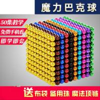 巴克球1000颗魔力珠磁力球磁铁球成人减压益智玩具节日生日礼物