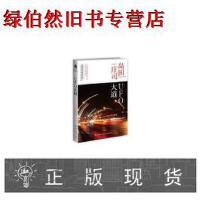 【二手书旧书95成新】UFO大道(体现其行事风格与神奇表现的作品),(日)岛田庄司,新星出版社