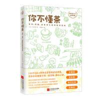 你不懂茶 茶文化入门必读经典 日本插画师精心手绘300余幅插图 时尚有料有趣的茶知识百科 咖啡 冰红茶奶茶制作 时尚现