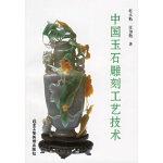 【新书店正版】中国玉石雕刻工艺技术赵永魁,张加勉9787805261676北京工艺美术出版社