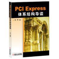 PCI Express�w系�Y���ёx,王�R 著,�C械工�I出版社【正版可�_�l票】