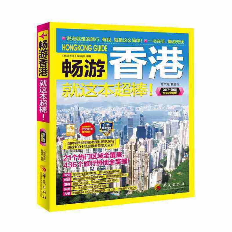 畅游香港 (2017—2018*超值版,国内专业旅游图书策划团队采写,21个热门区域+436个旅行热地+超过100个私房景点)