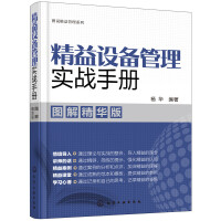 图说精益管理系列--精益设备管理实战手册(图解精华版)
