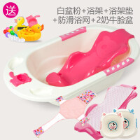 婴儿洗澡盆新生儿用品宝宝浴盆可坐躺通用大号加厚小孩儿童沐浴桶JTMY +网垫+浴网+2脸盆