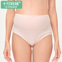 棉怀孕期托腹大码裤头孕期内衣裤 孕妇中腰内裤透气