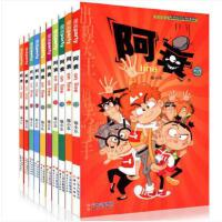 正版阿衰41-50全集漫画全套加厚版搞笑儿童书籍小学生7-8-9-10-12岁男孩漫画书猫小乐爆笑校园漫画搞笑幽默少儿