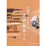 中国轻工业标准汇编(化妆品卷)(第二版)