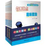 最强大脑逻辑思维训练系列基础篇 (套装共5册)