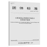 公路混凝土桥梁体外预应力加固技术指南(T/CHTS  10015―2019)