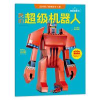 法��孩子的��想手工�n:我的超��C器人