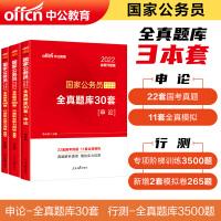 中公教育2020年国家公务员考试用书 全真题库(申论30套+行测3500题)