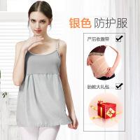 防辐射服孕妇装孕妇防辐射衣服吊带内穿银纤维上衣四季款
