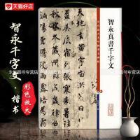 智永真书千字文彩色放大本中国著名碑帖繁体旁注行楷书法毛笔字碑