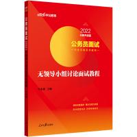 中公教育2020公务员面试快速突破系列教材:无领导小组讨论面试教程