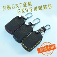 吉利豪情汽车钥匙包吉利GX9真皮钥匙扣2015款GX7智能钥匙套钥匙扣 汽车用品
